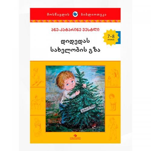წიგნი-დიდედას გზა 7263_80930