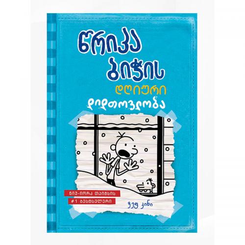 წიგნი-6 წრიპა ბიჭის დღიური1049_83638