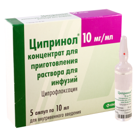 Ciprinol 10ml #5amp.