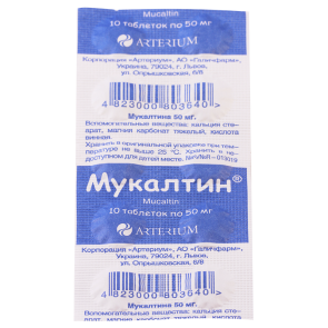Мукалтин 0.05г #10т (Укр)