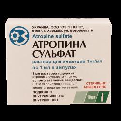 ატროპინის სულფატი 0.1% 1მლ#10ა