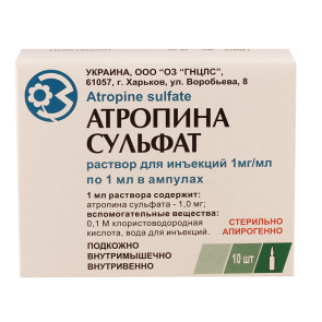 Атропина суль.0.1% 1мл #10а