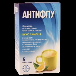 Антифлу с лимоном #5пак