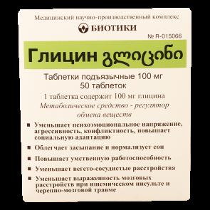 Глицин 0.1г #50т