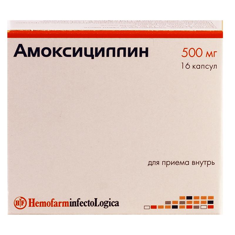 ამოქსიცილინი 0.5გ #16კაფს(ჰემფ