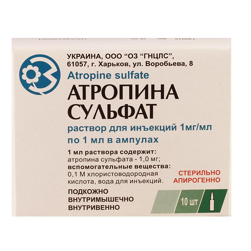 инструкция ветеринария атропина сульфат