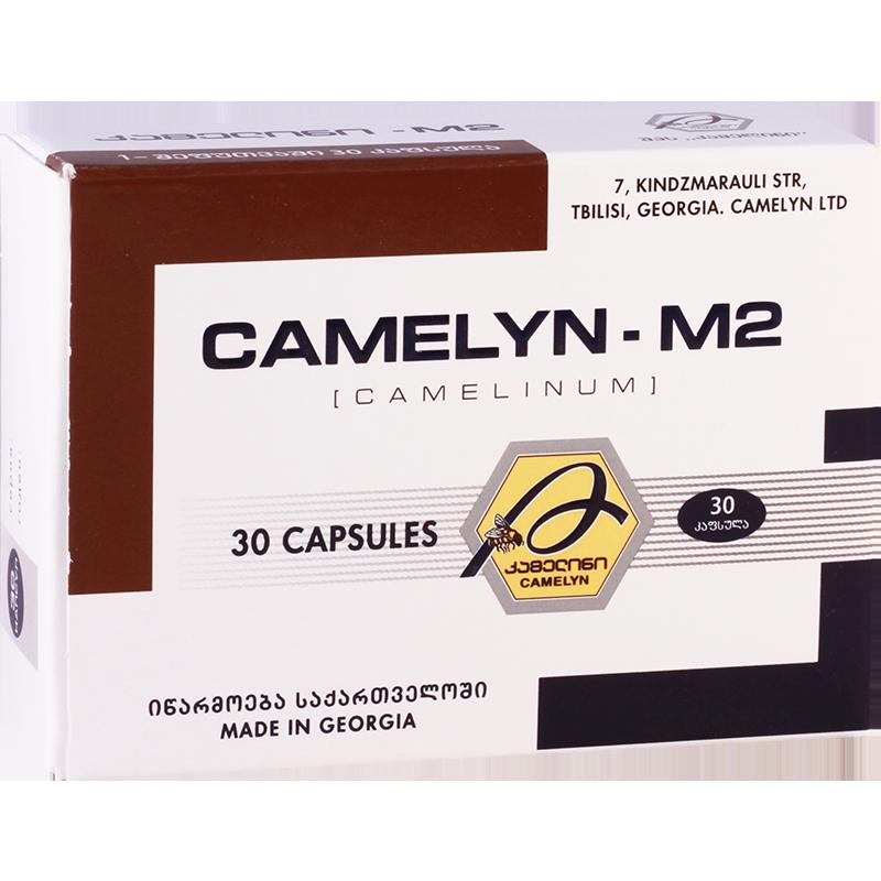 კამელინი-2 0.5გ #30კაფს