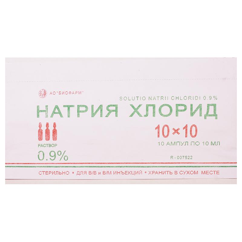 ნატრიუმის ქლორ0.9% 10მლ#10ა(თბ