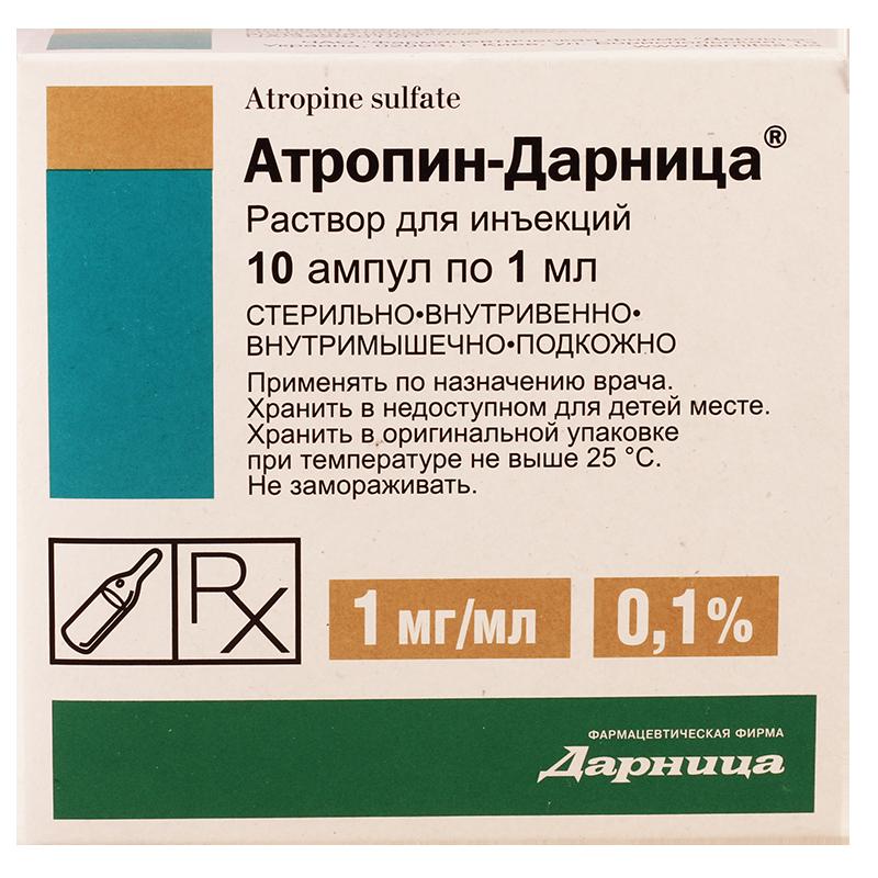Атропин 0.1% 1мл #10а(Дарница)