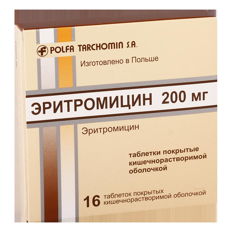 ერითრომიცინი 0.2გ #16ტ