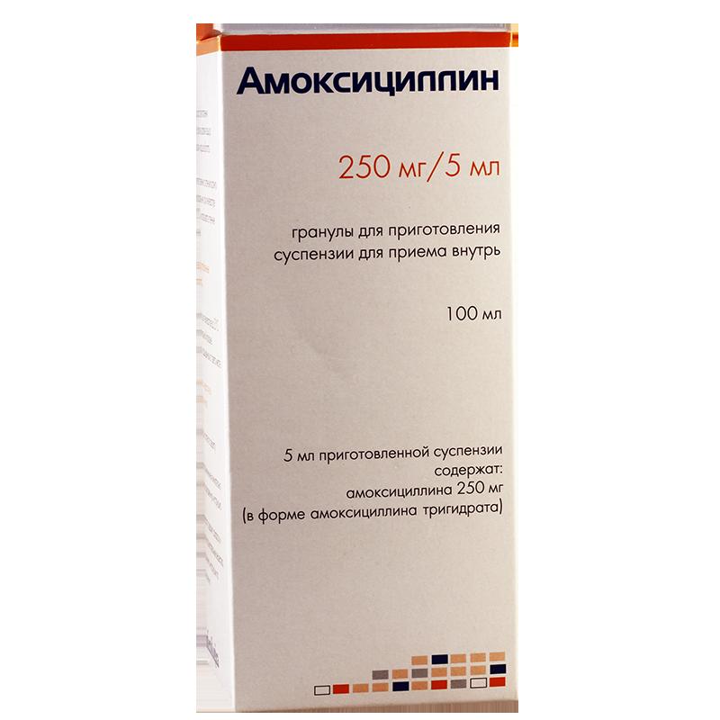 ამოქსიცილინი250მგ/5მლ100მლ(ჰემ