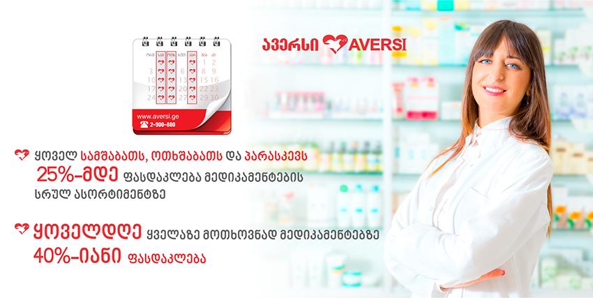varikosette se vende en farmacias online.jpg